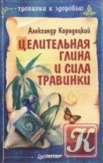 Книга Целительная глина и сила Травинки