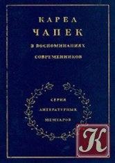 Книга Карел Чапек в воспоминаниях современников