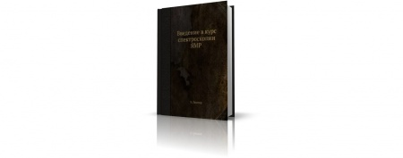 Книга «Введение в курс спектроскопии ЯМР» — пособие для анализа ЯМР спектроскопии. В книге подробно описаны основные методы такого ис