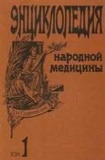 Книга Энциклопедия народной медицины. Том 1