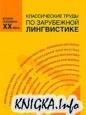Книга Классические труды по зарубежной лингвистике. Вторая половина ХХ века