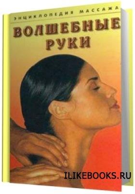 Книга Логинова Людмила - Волшебные руки. Энциклопедия массажа