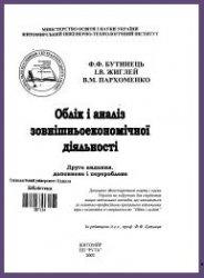 Книга Облік і аналіз зовнішньоекономічної діяльності