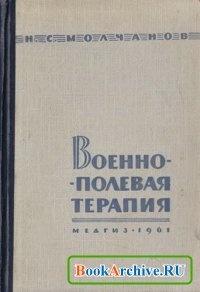 Книга Военно-полевая терапия.
