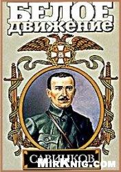 Книга Савинков: Генерал террора