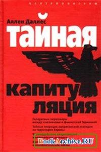Книга Тайная капитуляция.