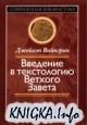 Книга Введение в текстологию Ветхого Завета