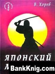 Книга Японский меч. Десять веков совершенства