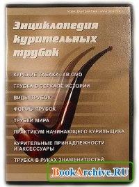 Книга Электронная энциклопедия курительных трубок.