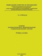 Основы математического моделирования радиотехнических систем