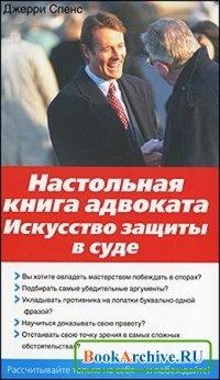 Книга Настольная книга адвоката. Искусство защиты в суде.