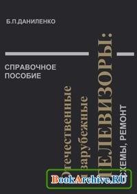 Книга Отечественные и зарубежные телевизоры: схемы, ремонт.