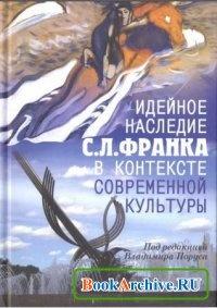 Книга Идейное наследие С.Л.Франка в контексте современной культуры.