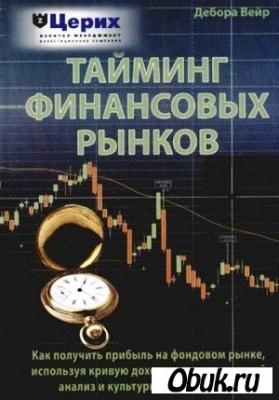 Книга Тайминг финансовых рынков