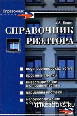 Книга Батяев А.А. - Справочник риэлтора