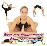 Книга Йога антидепрессант. Решительность