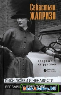 Книга Себастьян Жапризо (16 книг)