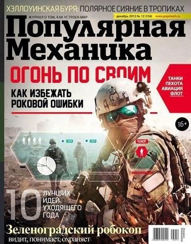 Книга Журнал: Популярная механика №12 (134) (декабрь 2013)