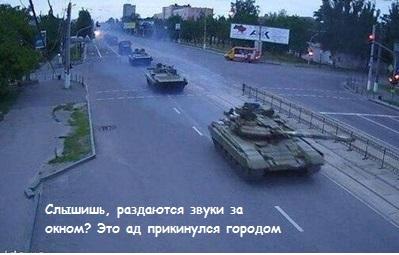 танки луганск техника на улицах луганска ад