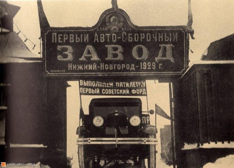 Первый советский Форд