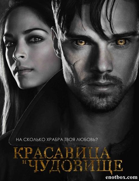 Красавица и чудовище / Beauty and the Beast - Сезоны 1-2 [2012-2014, WEB-DLRip | WEB-DL 720p] (LostFilm)