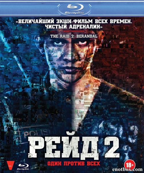 Рейд 2 / The Raid 2: Berandal (2014/BD-Remux/BDRip/HDRip)