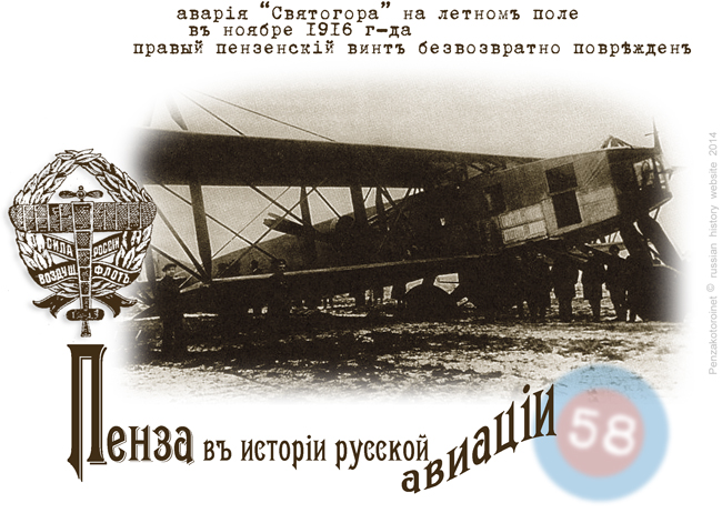 """Авария """"Святогора"""" в ноябре 1916 г. Повреждён правый винт."""