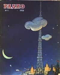 """Журнал: """"Радио"""" - Страница 4 0_e2399_18603b5c_M"""