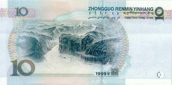 Китай, 10 юаней, 1999
