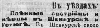 Пленные 1914 400 фр.jpg