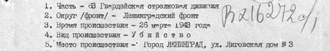 Ленинград (26 марта 1943 г.) фр.jpg