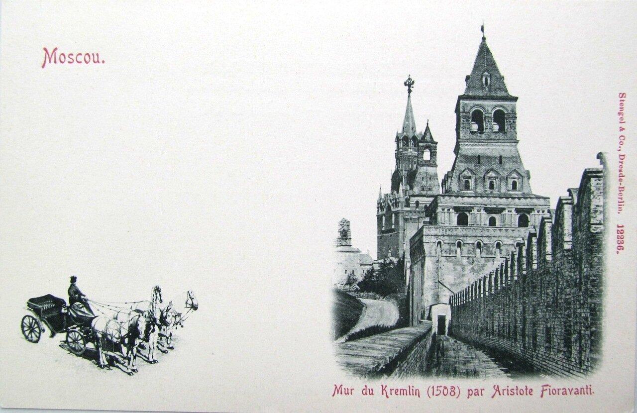 Кремль. Кремлевская стена. Тройка
