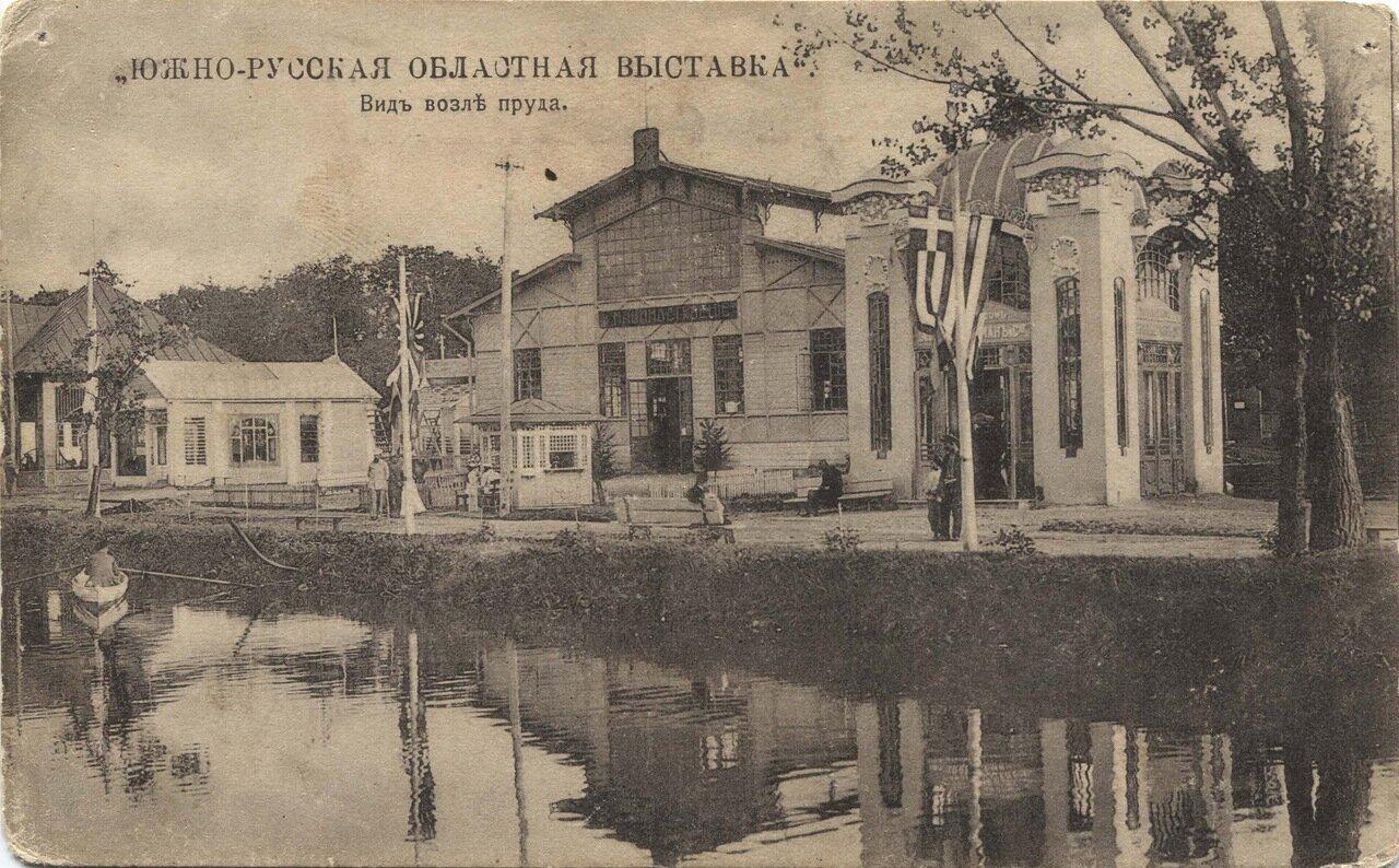 Южно-русская Областная выставка. Вид возле пруда
