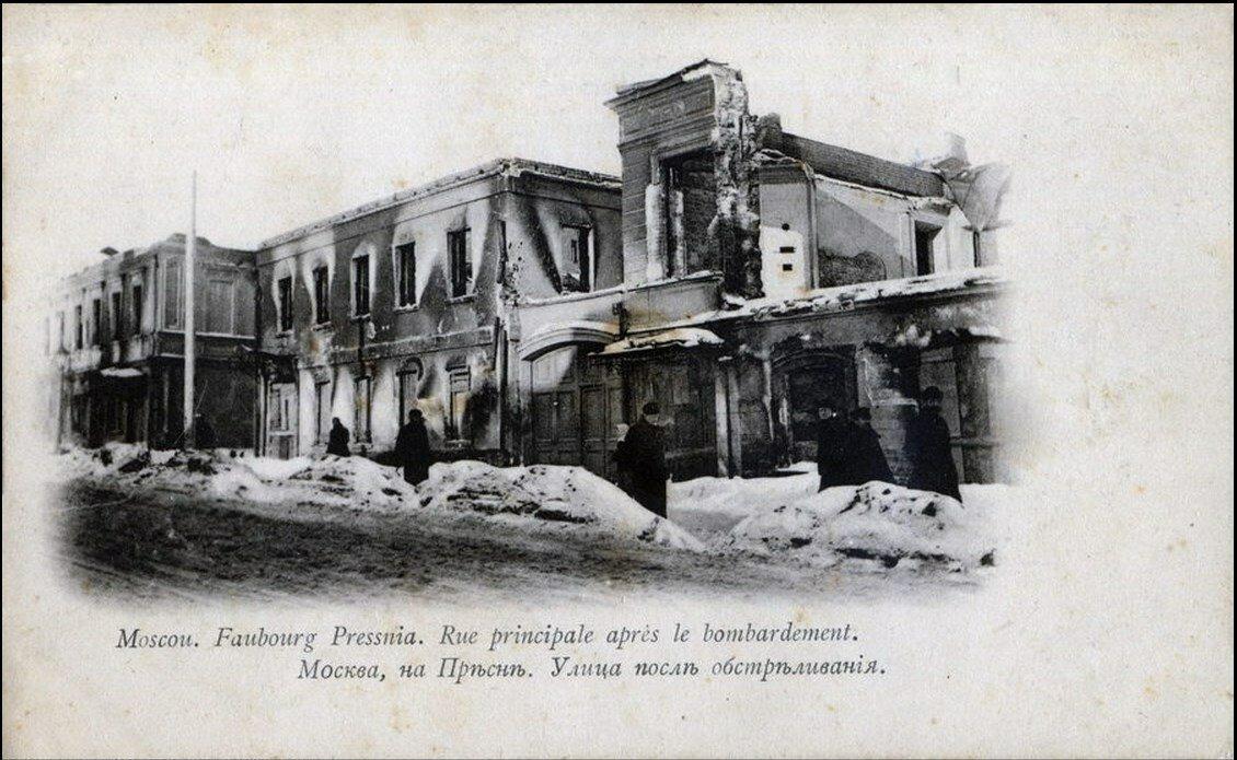 Последствия восстания в Москве. Дом Купчинской на Пресне после обстреливания
