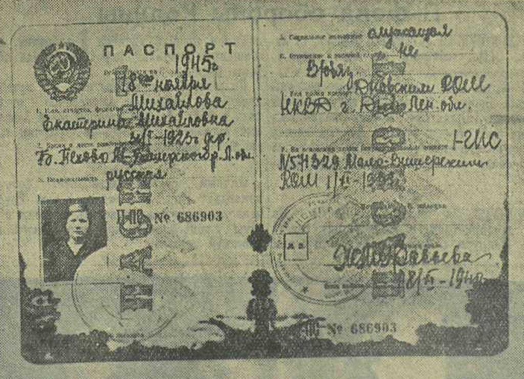 «Красная звезда», 12 августа 1941 года
