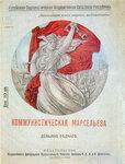 Обложка книги Д.Бедного «Коммунистическая Марсельеза»