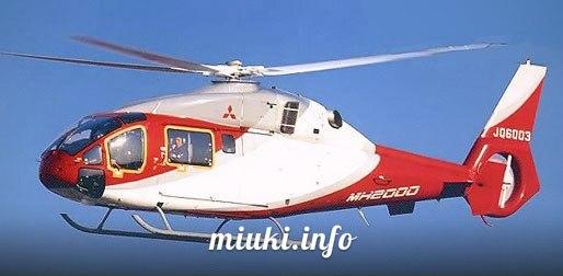 Японские вертолеты МН2000