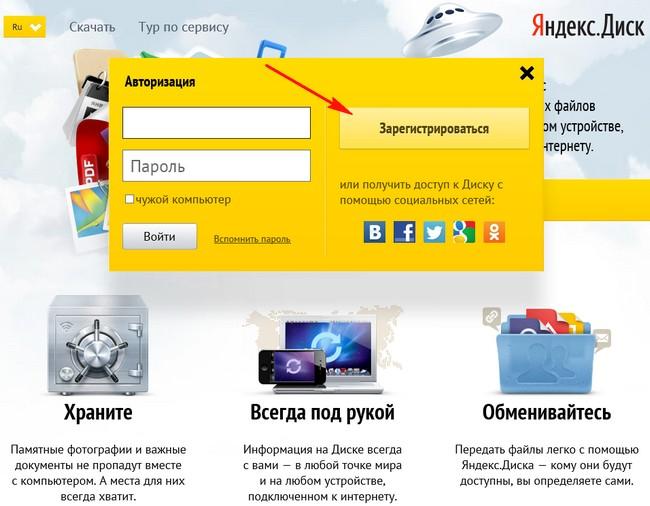 Как пользоваться Яндекс Диском.