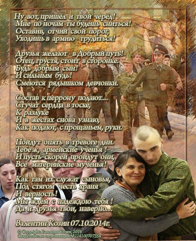 Стихи сыну от мамы в армию
