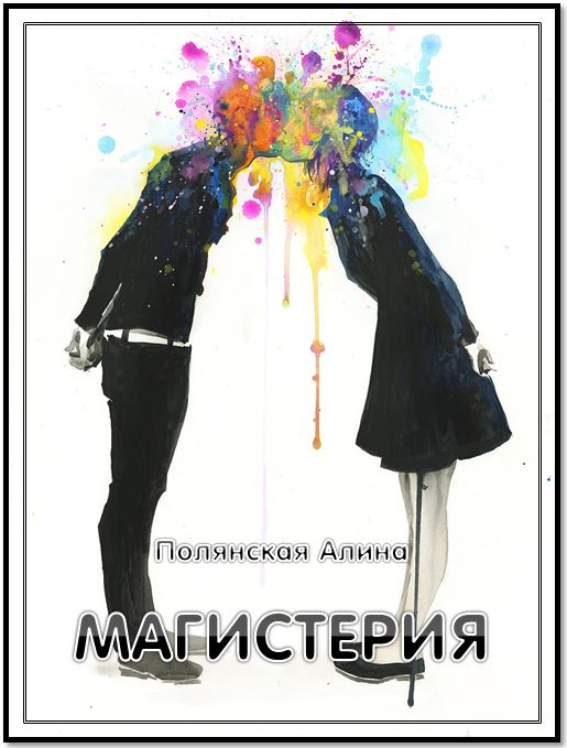 книга магистерия1