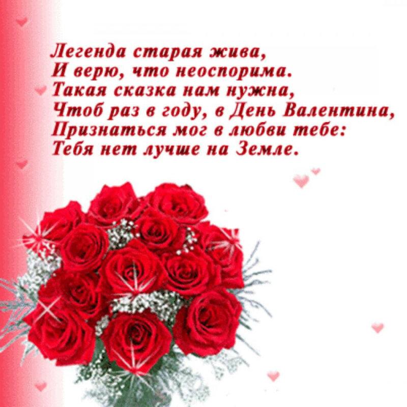 Смс поздравление в днем влюбленных