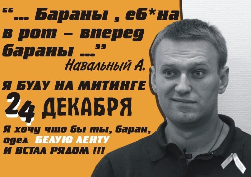 Навальный бараны