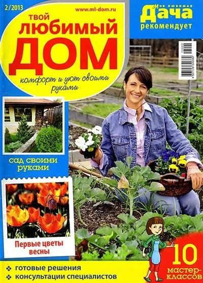 Книга Журнал: Твой любимый дом № 2 (2013)