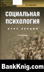 Книга Социальная психология: Курс лекций