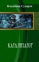 Книга Катализатор