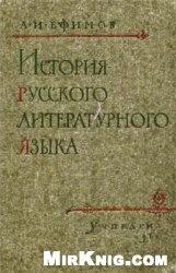 Книга История русского литературного языка