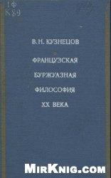 Книга Французская буржуазная философия XX века