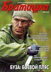 Журнал Братишка №1 2004