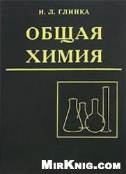 Книга Общая химия