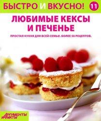 Журнал Быстро и вкусно! №11. Любимые кексы и печенье